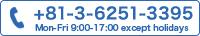 03-6251-3395 受付時間: 00:00〜00:00 土日祝日を除く